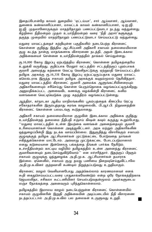 ADMK IN CORRUPTION BOOK-page-034