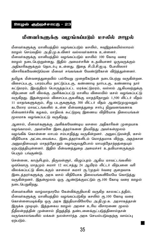 ADMK IN CORRUPTION BOOK-page-035