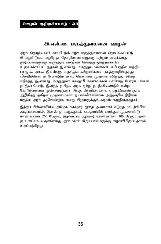 ADMK IN CORRUPTION BOOK-page-036