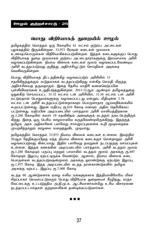 ADMK IN CORRUPTION BOOK-page-037