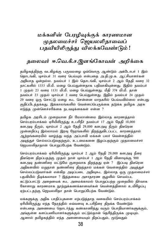ADMK IN CORRUPTION BOOK-page-038