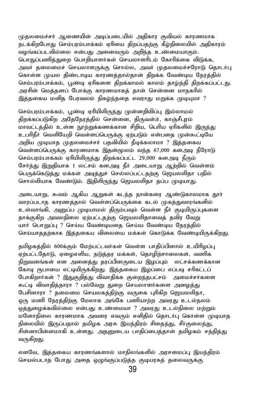 ADMK IN CORRUPTION BOOK-page-039