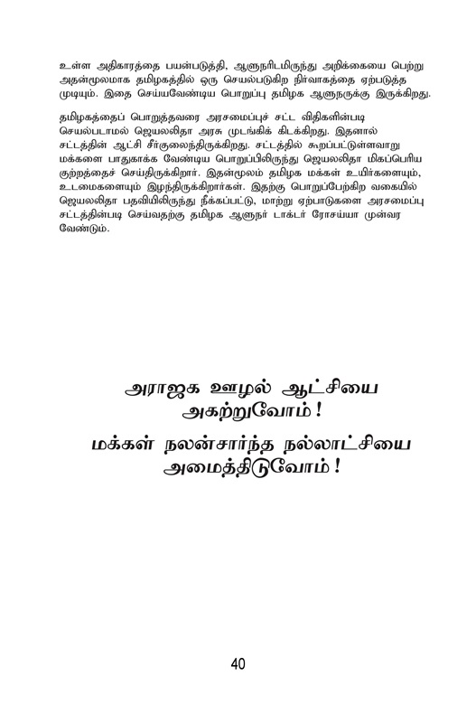 ADMK IN CORRUPTION BOOK-page-040