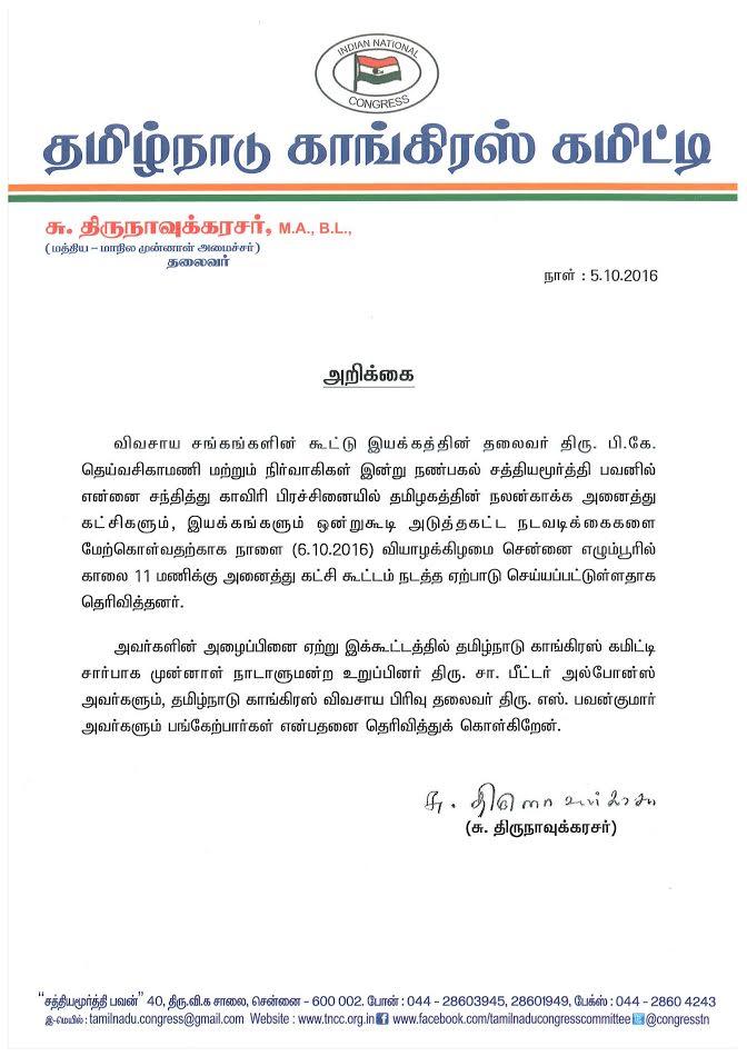 statement-05-10-2016
