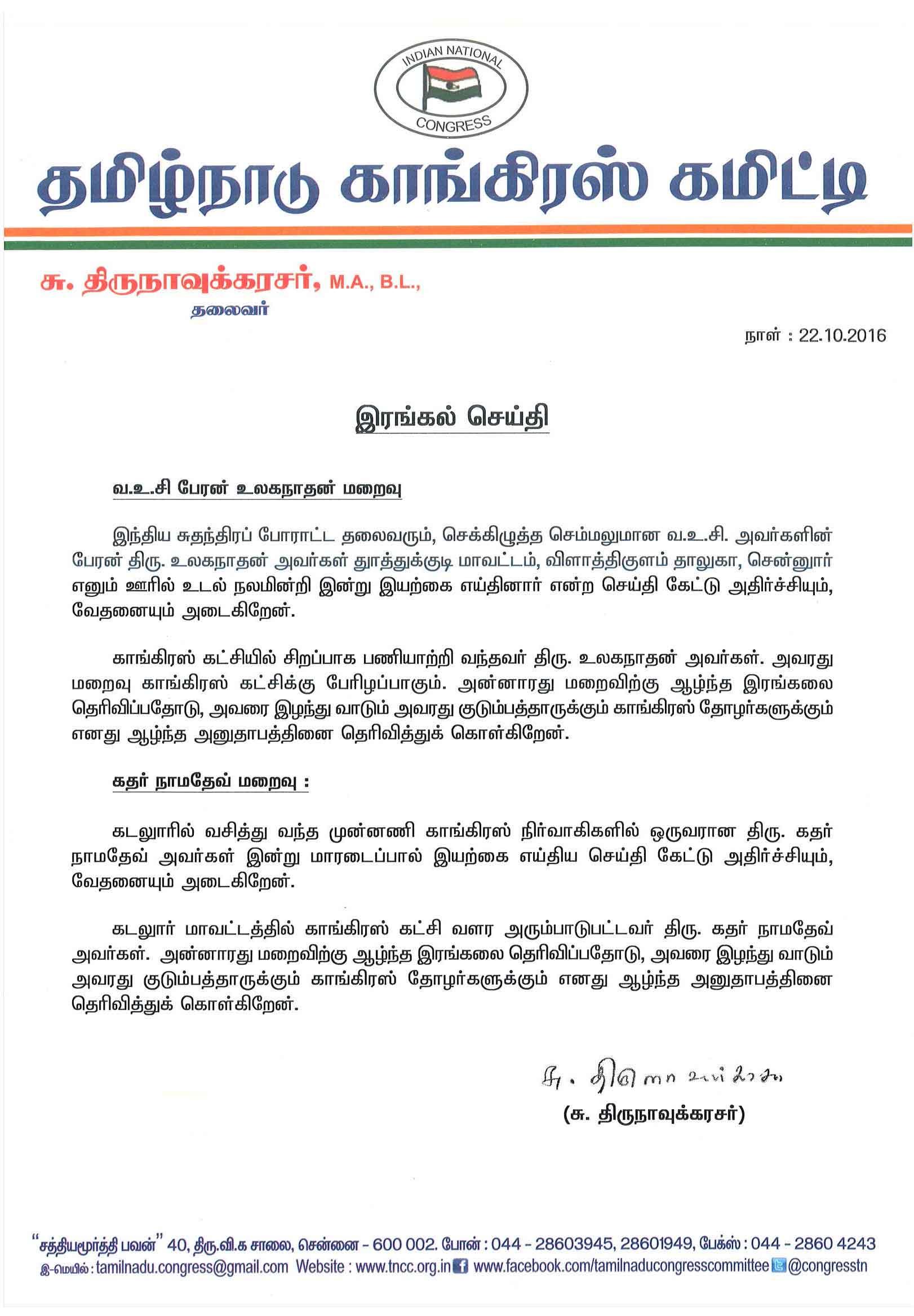 tncc-presidents-condolence-message-22-10-2016
