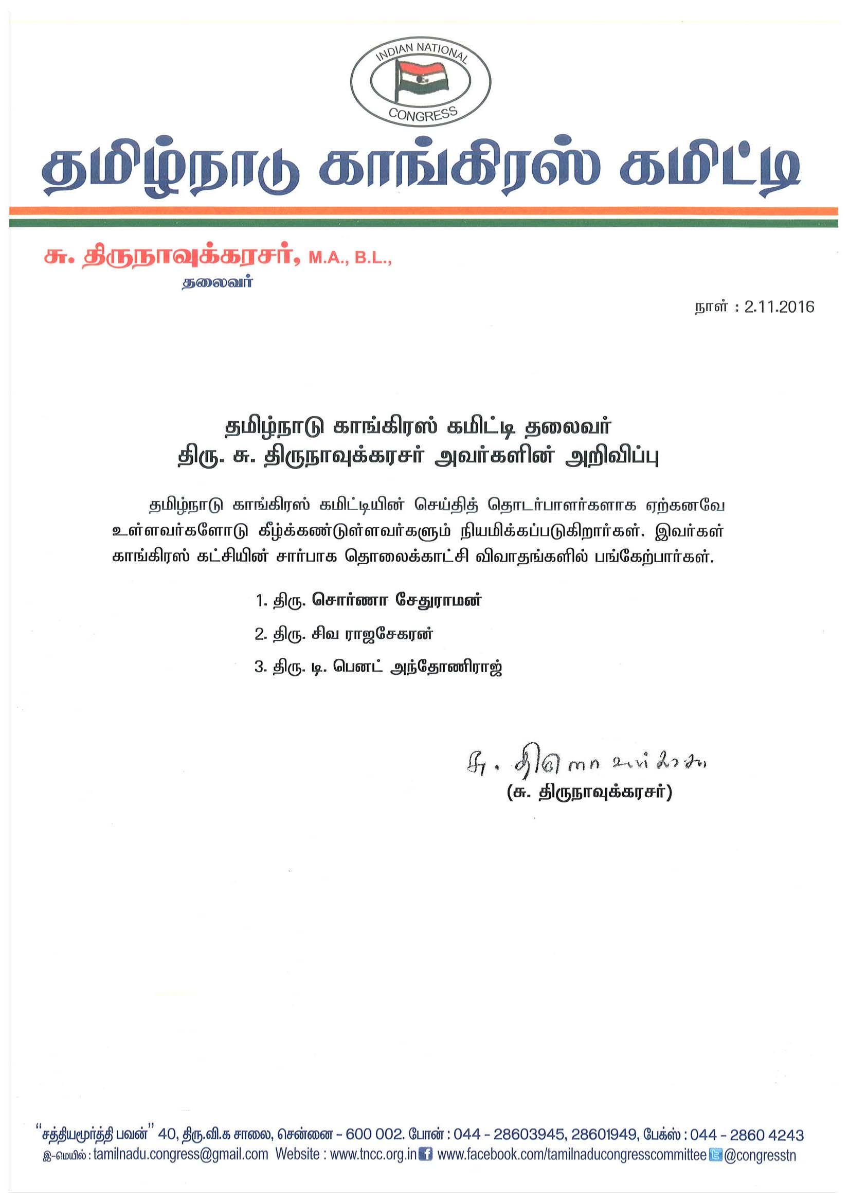 tncc-presidents-announcement-2-11-2016