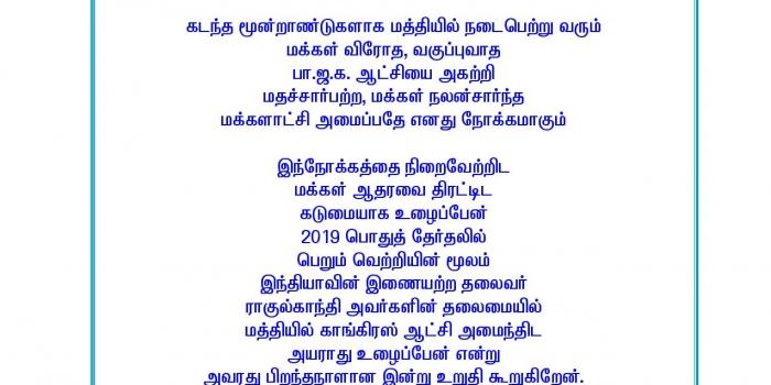 இளம் தலைவர் ராகுல்காந்தி அவர்களின் 47 ஆவது பிறந்தநாளான ஜூன் 19 திங்கட்கிழமை காலை 10 மணிக்கு குறைந்தபட்சம் 100 பேருடன் எடுக்க வேண்டிய உறுதிமொழி